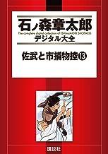 表紙: 佐武と市捕物控(13) (石ノ森章太郎デジタル大全)   石ノ森章太郎