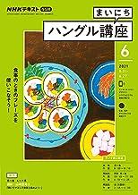 NHKラジオ まいにちハングル講座 2021年6月号 [雑誌] (NHKテキスト)