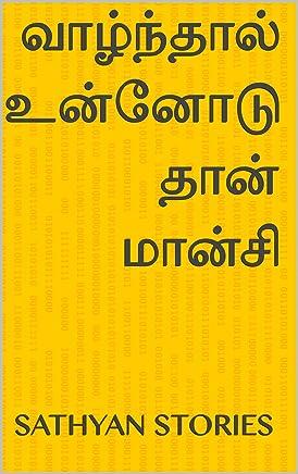 Sex books in tamil