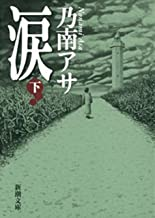 表紙: 涙(下)(新潮文庫) | 乃南 アサ