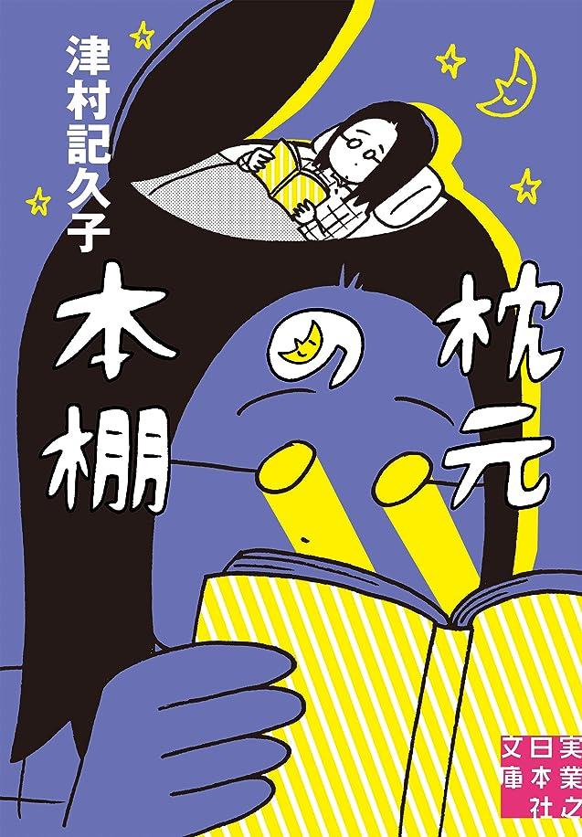 気分が良い記念クッション枕元の本棚 (実業之日本社文庫)