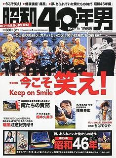 タンデムスタイル増刊 昭和40年男 Vol.8 2011年 08月号 [雑誌]