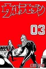 ウルトラセブン3 Kindle版