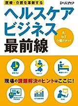 表紙: 医療・介護を革新する ヘルスケアビジネス最前線   日経ヘルスケア