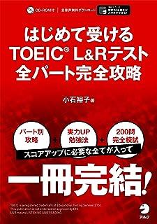 日本市場で強力 [音声DL付]TOEIC(R)L&Rテストのすべての部分を初めて完全にキャプチャする