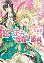 表紙: 恋する王子と受難の姫君 1 (ビーズログ文庫) | 小椋 春歌