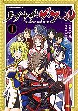 ノブナガ・ザ・フール(1) (角川コミックス・エース)