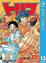 表紙: トリコ モノクロ版 13 (ジャンプコミックスDIGITAL)   島袋光年
