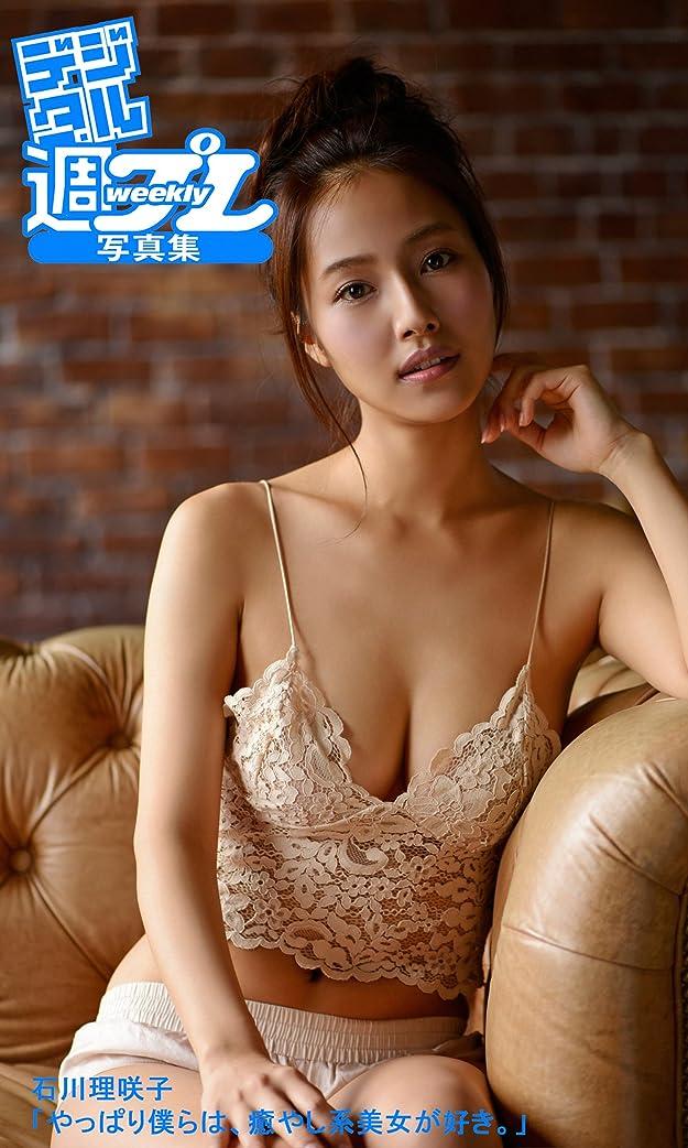 ディレクターさらにオーバードロー<デジタル週プレ写真集> 石川理咲子「やっぱり僕らは、癒やし系美女が好き。」 週プレ PHOTO BOOK