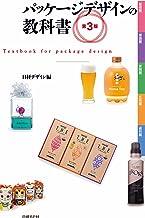 表紙: パッケージデザインの教科書 第3版   日経デザイン