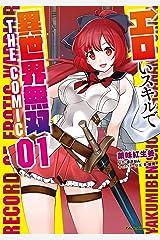 エロいスキルで異世界無双 THE COMIC 1 (ライドコミックス) Kindle版