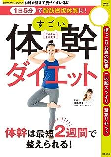 1日5分で脂肪燃焼体質に! すごい体幹ダイエット (楽LIFEヘルスシリーズ)