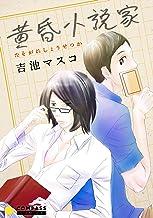黄昏小説家 (コンパスコミックス)
