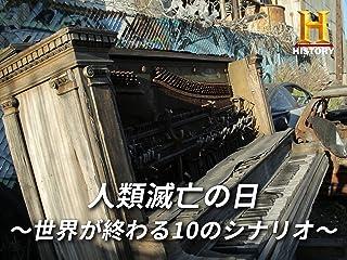 人類滅亡の日~世界が終わる10のシナリオ~ シーズン1(吹替版)