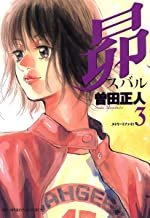表紙: 昴(3) (ビッグコミックス)   曽田正人
