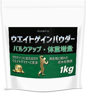 JAY&CO. ウエイトゲイン パウダー 1kg バルク アップ 体重 増量 ( プロテイン に加えるだけで ウエイトゲイナー に変身)