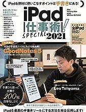 iPad仕事術! SPECIAL 2021 (手書きノート大特集! !)