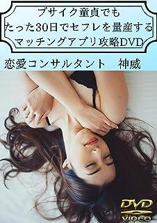 非モテ童貞でも30日で彼女を作れるマッチングアプリ攻略DVD