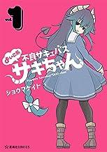 表紙: よいこ系不良サキュバス サキちゃん(1) (星海社コミックス) | ショウマケイト