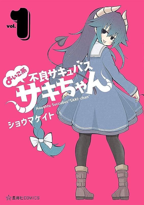 ガイダンス職業苦しめるよいこ系不良サキュバス サキちゃん 1 (星海社コミックス)