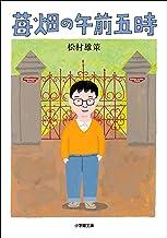 表紙: 苺畑の午前五時   松村雄策