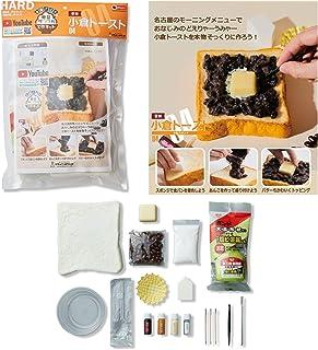 全国グルメ食品サンプル工作キット 愛知小倉トースト 体験 キット