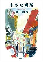 表紙: 小さな場所 (文春e-book)   東山 彰良