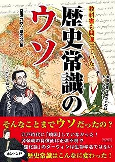 教科書も間違っていた 歴史常識のウソ (彩図社文庫)