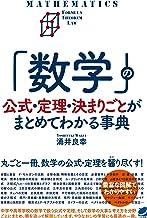 表紙: 「数学」の公式・定理・決まりごとがまとめてわかる事典 | 涌井良幸
