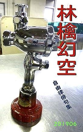林檎幻空 201906: 自由律俳句集 (あとりえおじゃらの本)