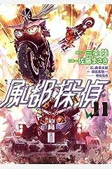 風都探偵(11) (ビッグコミックス) Kindle版