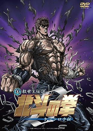 真救世主伝説 北斗の拳 ZERO ケンシロウ伝 コレクターズ・エディション [DVD]