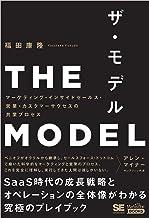 表紙: THE MODEL(MarkeZine BOOKS) マーケティング・インサイドセールス・営業・カスタマーサクセスの共業プロセス | 福田 康隆