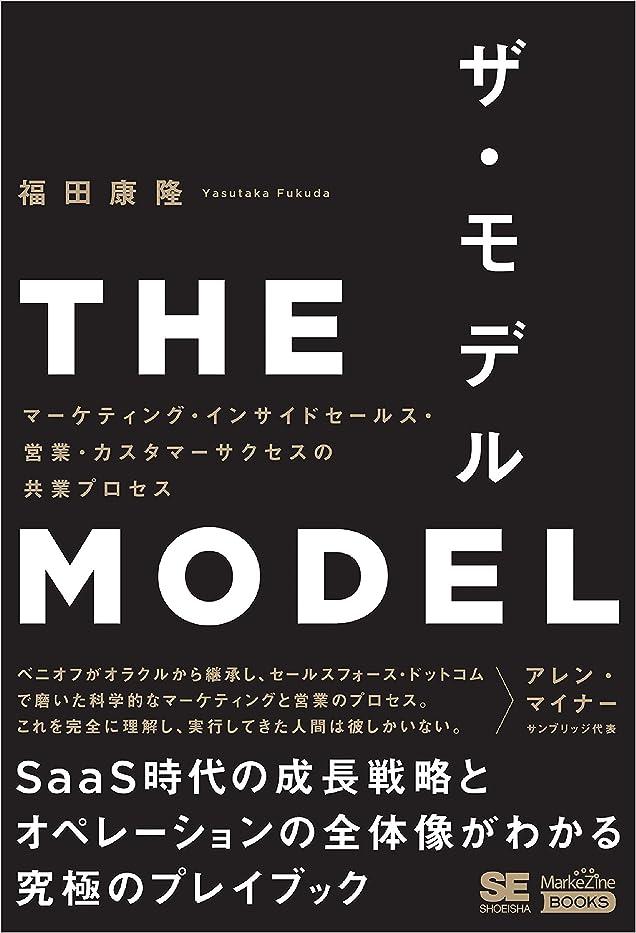 THE MODEL(MarkeZine BOOKS) マーケティング?インサイドセールス?営業?カスタマーサクセスの共業プロセス