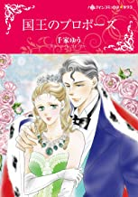 国王のプロポーズ (ハーレクインコミックス・キララ)