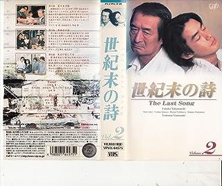 世紀末の詩~The Last Song~ VOL.2 [VHS]