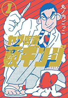 ヤブ医者薮ギンジ 1 (MeDu COMICS)