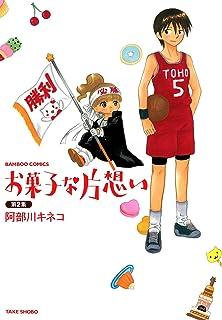 お菓子な片想い (2) (バンブーコミックス 4コマセレクション)