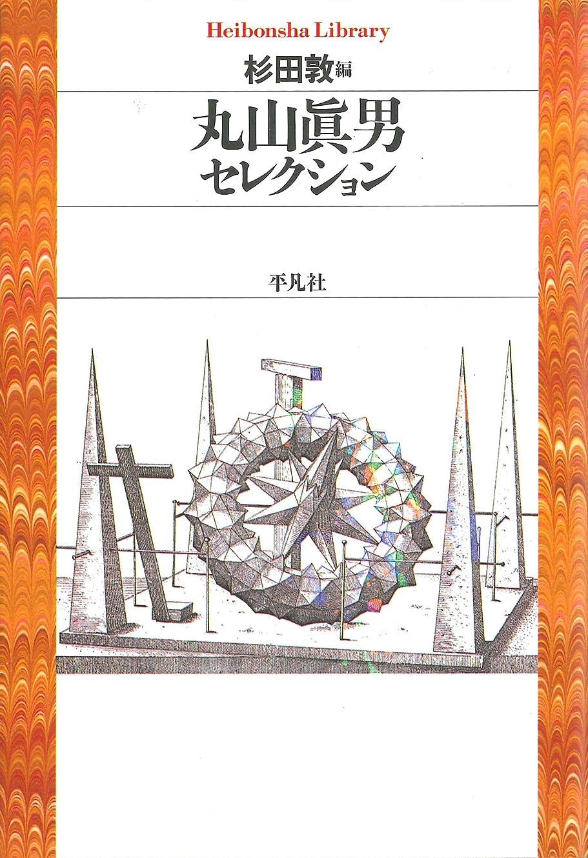 ロックテスピアンベーコン丸山眞男セレクション (平凡社ライブラリー700)