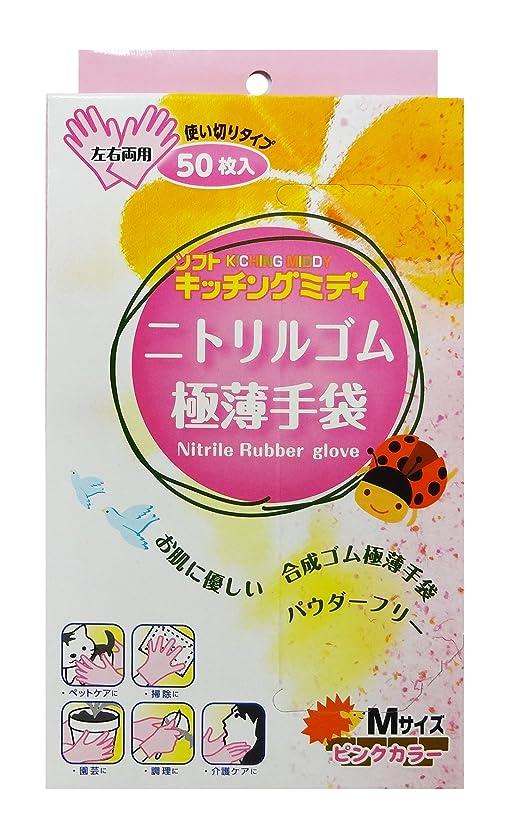 愛撫魂極地キッチングミディ ニトリル極薄手袋 ピンク Mサイズ 50枚入