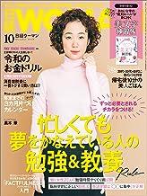 表紙: 日経ウーマン 2019年10月号 [雑誌]   日経ウーマン