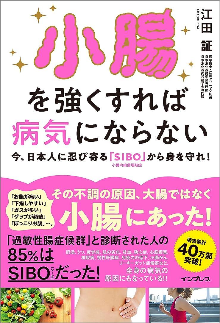 寄生虫むちゃくちゃ黒くする小腸を強くすれば病気にならない 今、日本人に忍び寄る「SIBO」(小腸内細菌増殖症)から身を守れ!