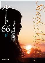 表紙: ルート66 下 〈キャシー・マロリー・シリーズ〉 (創元推理文庫)   キャロル・オコンネル