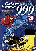 表紙: 銀河鉄道999(20) (ビッグコミックス) | 松本零士