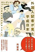 表紙: 外国人記者が見た平成日本 (ワニの本) | ヤン・デンマン