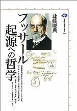フッサール 起源への哲学 (講談社選書メチエ)
