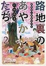 表紙: 路地裏のあやかしたち2 綾櫛横丁加納表具店 (メディアワークス文庫) | 行田 尚希