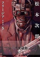 表紙: フリージア愛蔵版 5 (1) (ビームコミックス) | 松本 次郎