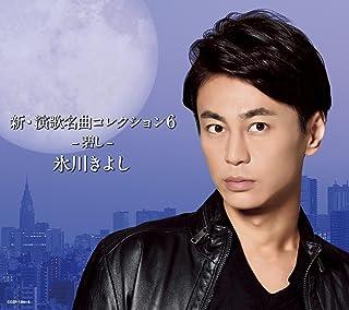 新・演歌名曲コレクション6 -碧し-(初回限定盤)(DVD付)
