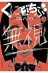 くにはちぶ(9) (少年マガジンエッジコミックス) Kindle版